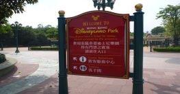 Disneyland in Hongkong
